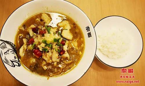 奈哥酸菜鱼加盟