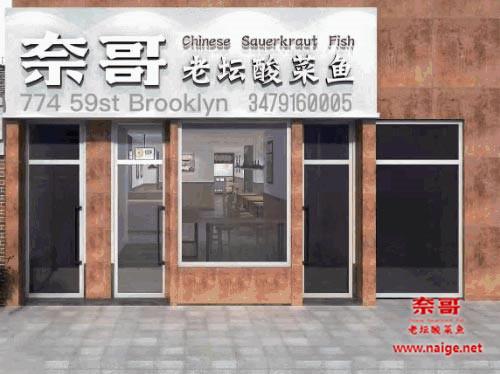 奈哥酸菜鱼店m.naige.net
